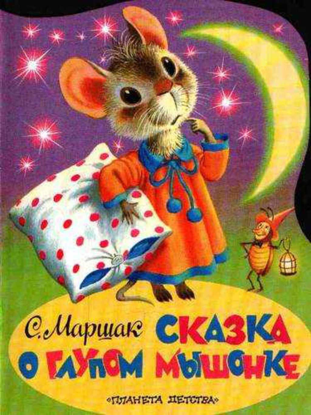 про глупого мышонка читать с картинками